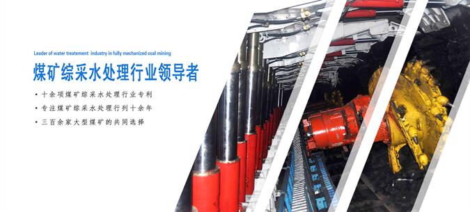 辽宁联胜机械制造有限公司—煤矿综采水处理行业领导者